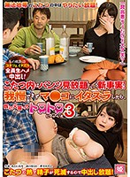 KAGH-086 Kotatsu Within The New Fact That Pants Unlimited Viewing!After Mischief To Endure Dekizuma ● Co, 3, Which Has Been Already Flushed With Ass