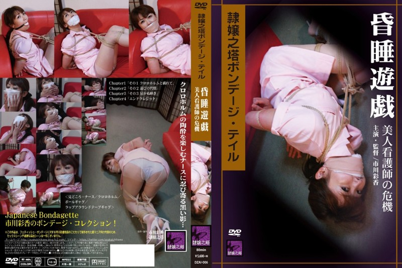 隷嬢之塔 ボンデージ・テイル 昏睡遊戯 美人看護師の危機 市川彩香
