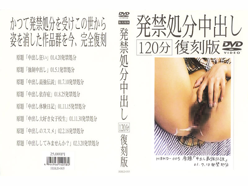 HBKD-005 5 Pies Banned Reprinted Edition [120 Minutes]