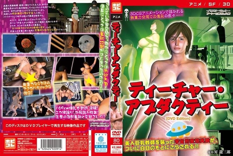 ティーチャー・アブダクティー [DVD Edition]