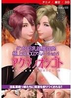 アクマノオシゴト [DVD Edition]