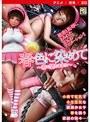 春色に染めて [DVD Edition]