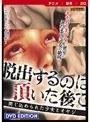 【アニメ】脱出するのは頂いた後で ~閉じ込められた少女とオヤジ~ [DVD Edition]