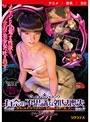 【アニメ】有奈の不思議な処女喪失 ~双子のキモ・デブ・オヤジに支配された世界へ迷い込み~ [DVD Edition]