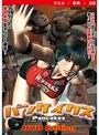 【アニメ】パンケイクス [DVD Edition]