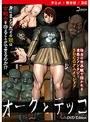 【アニメ】オークとテッコ [DVD Edition]