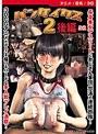 【アニメ】パンケイクス2 後編 [DVD Edition]