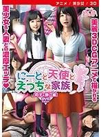 【アニメ】にーとと天使とえっちな家族 莉子&静江編 [DVD Edition]