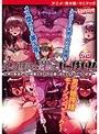 【アニメ】外の世界は危険でいっぱい!! [DVD Edition]