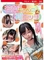 【アニメ】若菜ちゃんの初エッチ [DVD Edition]