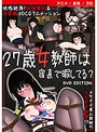【アニメ】27歳女教師は宿直で暇してる? [DVD Edition]