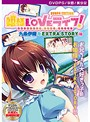 【DVD-PG】姫様LOVEライフ! 九条伊緒&EXTRA STORY 編 [PG EDITION] (DVDPG)