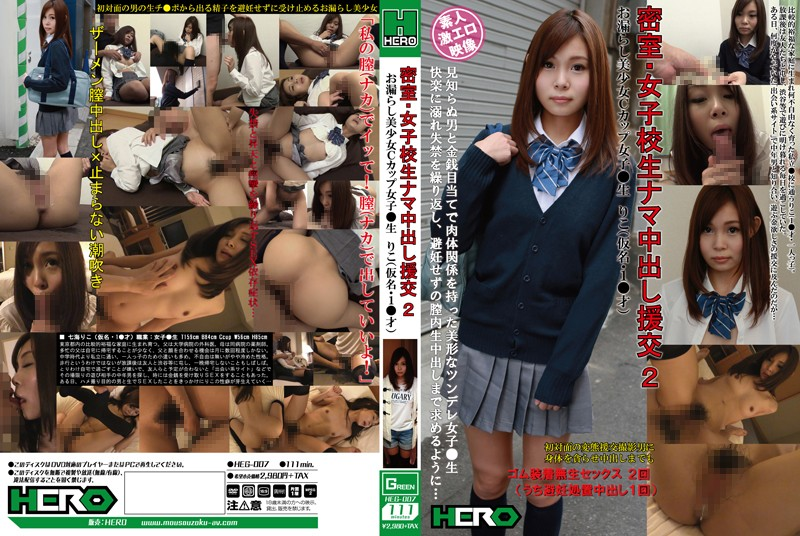 HEG-007 Pies Backroom-school Girls Live And Compensated Dating 2 Peeing Pretty C Cup Women ‰Ñ Raw Riko (1 ‰Ñ Old)