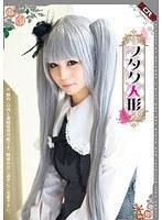 HERG-007 Shiina Miyu - Doll Fanatic