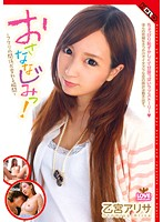HERR-024 Otomiya Arisa - Childhood Friend, The Moment The Their Relationship Changes