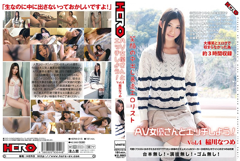 HERW-015 笑顔の中出し暴走エロリスト AV女優さんとエッチしよう! Vol.4 稲川なつめ