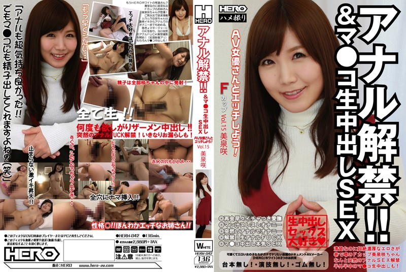 HERW-042 Anal Ban! !Let SEX AV Actress And Etch Pies ÌÑ Vol.15 Yoshiizumi Bloom
