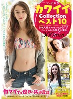 [HIKR-076] Stylish & Cute Collection BEST 10 The Kind Of Girls That Japanese Men Like Cute And Tiny Foreigners Collection 300 Min