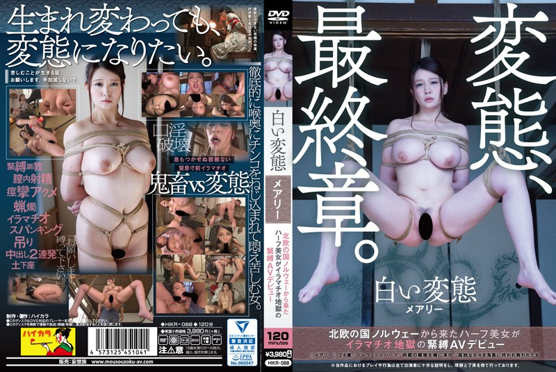 HIKR-088 White Hentai Mary The Half-beautiful Woman Who Came From Norway In Northern European Country Debuts Bondage AV Of Imamachio Hell