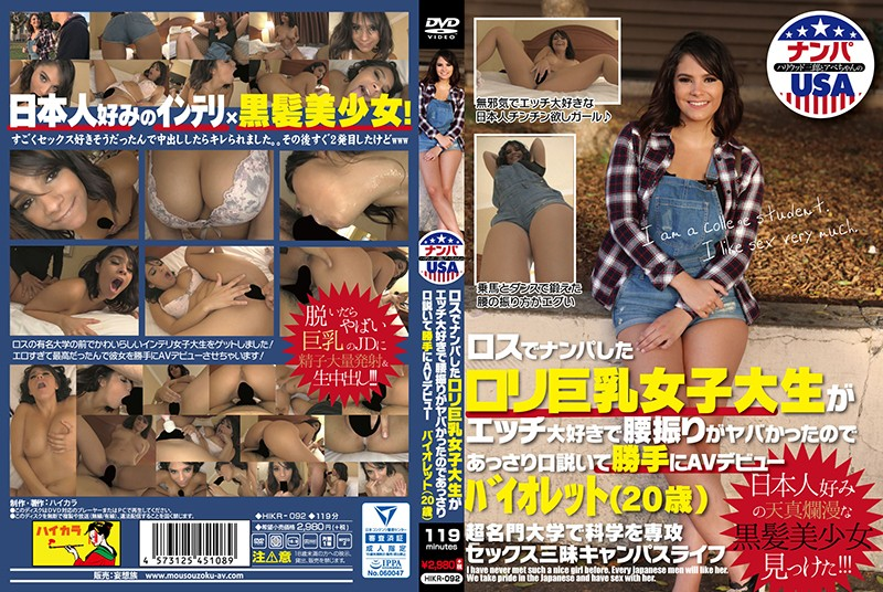 [HIKR-092] The college lolita girl with big tits that we hit on in L.A. loves fucking and shakes her hips like a freak so we hit on her and forcefully made her make her debut in porn Violet (20 years old)