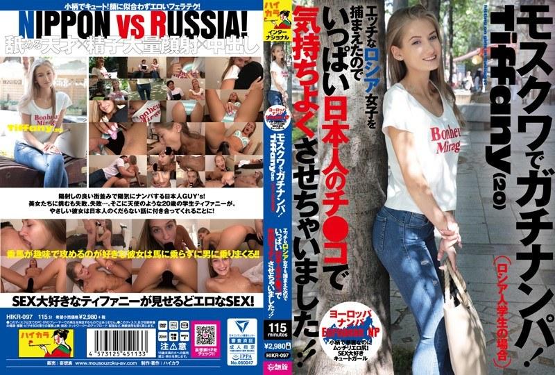 モスクワでガチナンパ!Tiffany(20) エッチなロシア女子を捕まえたのでいっぱい日本人のチ●コで気持ちよくさせちゃいました!! #HIKR-097#