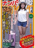 [HIKR-106] Picking Up Girls in Tokyo 20 Year Old Student Elvira Came From Spain to Visit Japan But Got Stuck in Shinjuku Before Her Plane Ride Home... Her Bodacious Tanned Tits and Big-Booty Cowgirl Are Out of This World!