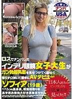 ロスでナンパしたインテリ眼鏡女子大生がガン勃起乳首を見せつけてくるので堪らず口説いて勝手にAVデビュー ソフィア(19歳)