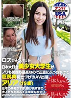 HIKR-142 A Beautiful Japanese College Girl Who Picked Up At Ross Has The Best Smile And Smile