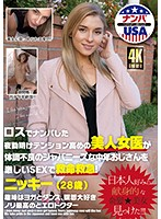 HIKR-154 A Beautiful Female Doctor With A High Tension At Night Shift After A Loss At Los Angeles Rescues A Poor Middle-aged Japanese Middle-aged Man With Intense SEX! Nicky (28 Years Old)