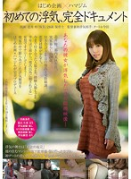 HJHM-001 Affair For The First Time × Hamajimu Planning, Full Document, Including