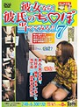 街角シリーズ 彼女なら!彼氏のち○ぽ当ててみろ!! 7