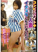 HJMO-253 I Was A Married Woman Prank They No Longer Appear In The Convenience Store Byte Voice