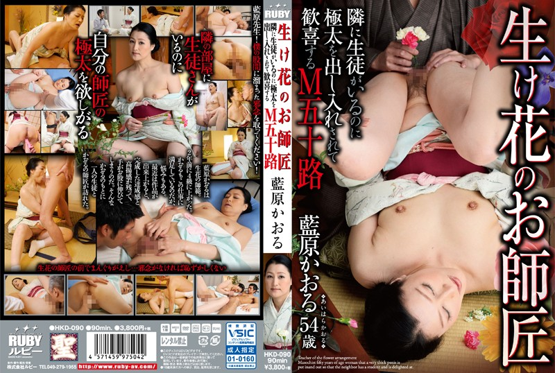 HKD-090 M Age Fifty Kaoru Aihara That Joy Is Out Of The Thick Though There Are Students In Your Teacher Next To The Flower Arrangement
