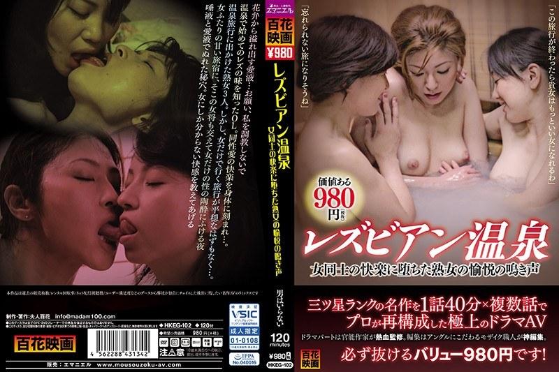 [HKEG-102] レズビアン温泉 女同士の快楽に堕ちた熟女の愉悦の鳴き声