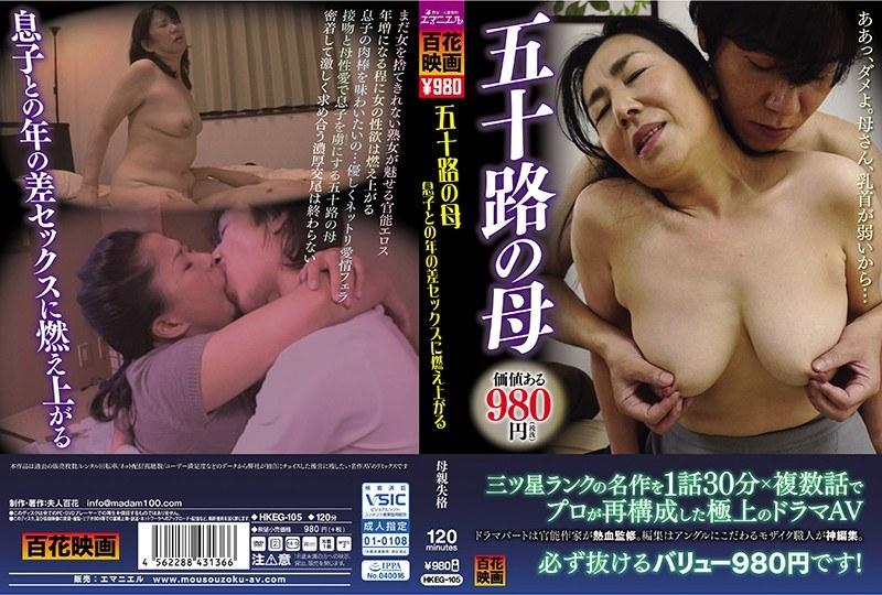 五十路の母 HKEG-105