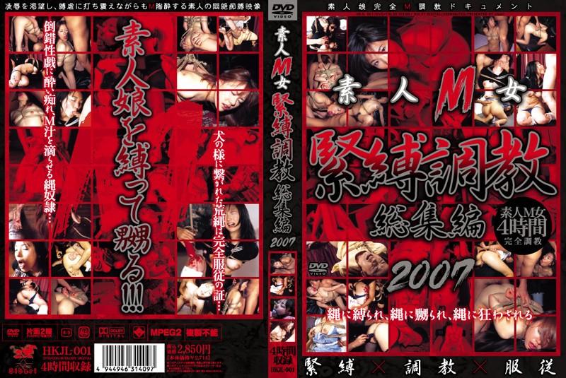 HKJL-001 素人M女 緊縛調教総集編2007