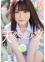 HMN-012 Hello, This Is Ao-chan! !! Rookie * 20 Years Old Natural Beautiful Girl With A Very Cute Reaction AVDEBUT Cum Shot With The First Etch In About A Year! !! Ao Amano