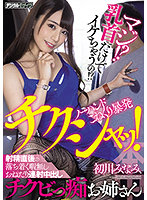 HMN-018 Really! ?? It's Cool Just With A Nipple! ?? No-hand Kneading Outbursts! Immediately After Ejaculation, There Is No Time To Calm Down, Begging For Continuous Vaginal Cum Shot, Chikubi Slut Sister Minami Hatsukawa