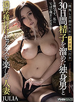 HMN-033 Married Woman JULIA Who Goes To A Rag Mansion For A Seedless Husband And Enjoys Rich Seeding Sex With A Single Man Who Has Accumulated Sperm For 30 Days