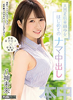 HMN-042 Beautiful Skin Contest Grand Prix A Girl With A Skin Age Of 3 Is Also Fluffy! Natural Soft Skin Baby Face Girl First Raw Creampie Yagami Mirai