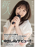 HMN-059 Rookie Karaoke Grand Prix No. 1 Beautiful Breasts Diva Who Made Her Debut On CD Changed Her Microphone To Ji Po And Made Her AV Debut! !! Small Wave Sakura
