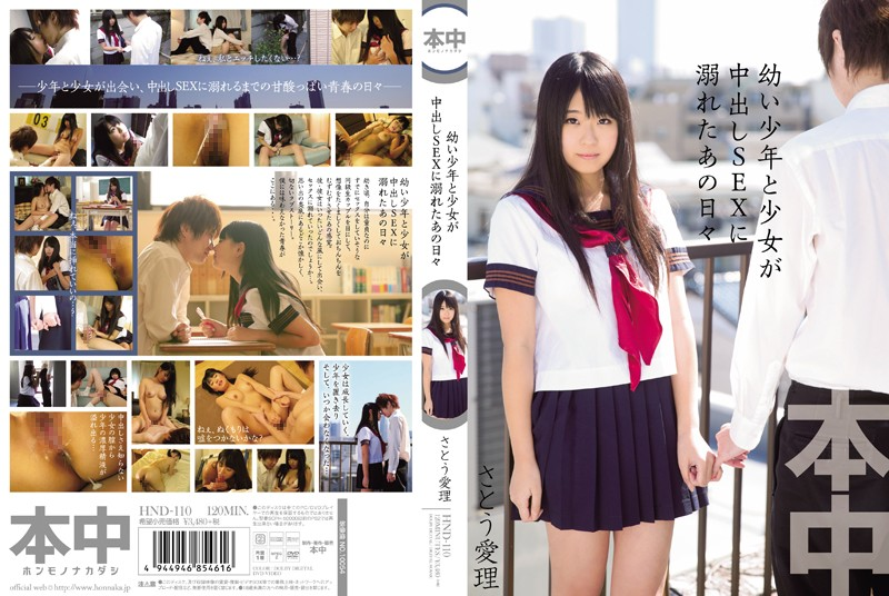 HND-110 ‰Ñ That Day And Girls Have Boy Drowned In SEX Pies People Sato Airi