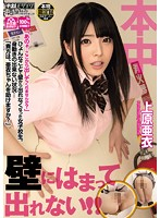 [HND-181] You've Hit The Wall You Can't Escape! Ai Uehara