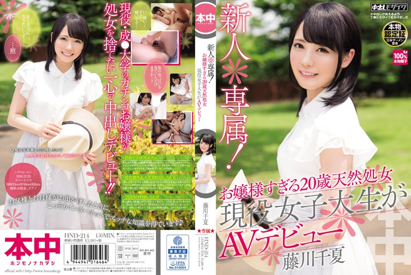 HND-214 Rookie * Exclusive! Princess Too 20-year-old Natural Virgin Active College Students AV Debut! ! Fujikawa Chinatsu
