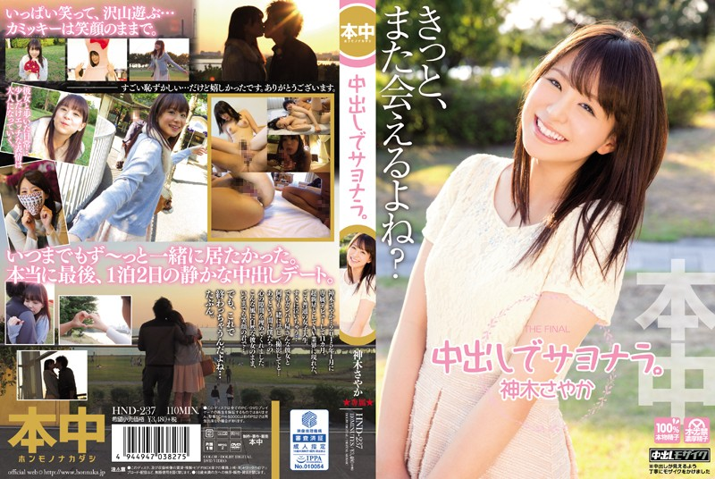 HND-237 Goodbye In Cum. Shenmu Sayaka