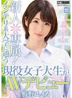 HND-247 Rookie * Exclusive! Active College Students AV Debut Attending Intelligent Universities Itano Yuika