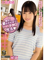 HND-265 Making Secretly Too Loved By Her Sister Child Of Active Mio Oshima