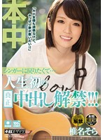 HND-274 I Wanted To Return To The Singer … Life's First Out In Authentic Ban! ! ! Shiina Sky