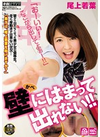 HND-280 Not Out Addicted To The Wall! ! Wakaba Onoe