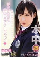 HND-297 Miyuki Sakura That Chat Cum Etchishi Many Times At School